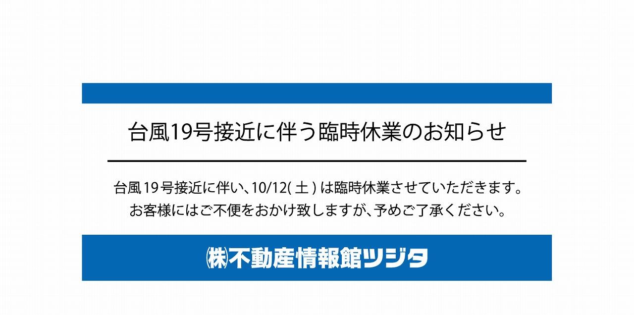 2019年10月12日臨時休業のお知らせ