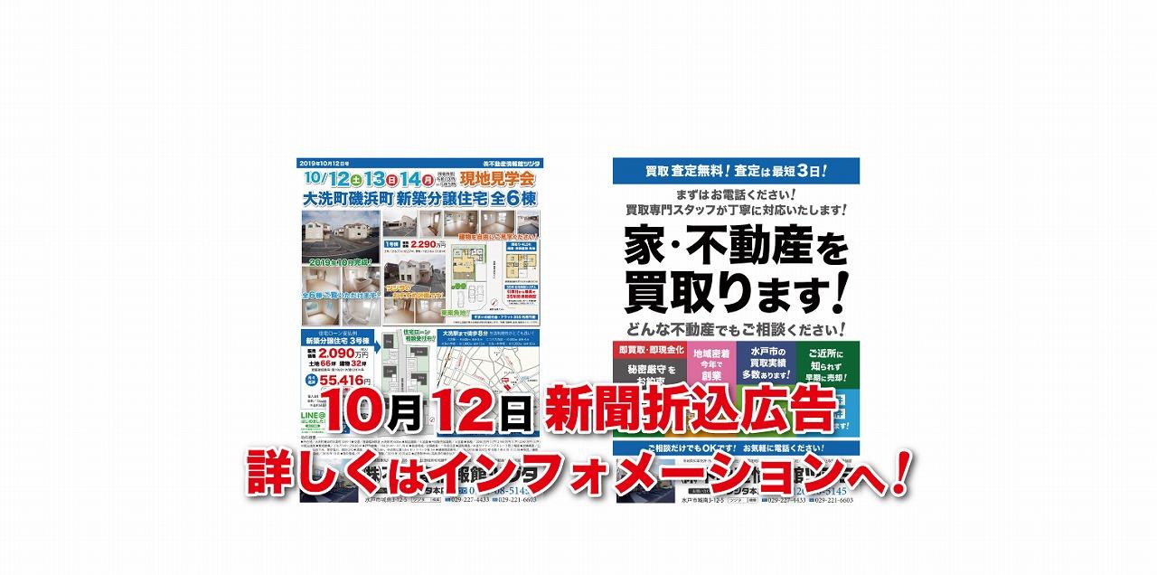 2019年10月12日新聞折込広告のお知らせ