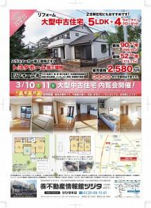 (20180310)水戸市双葉台