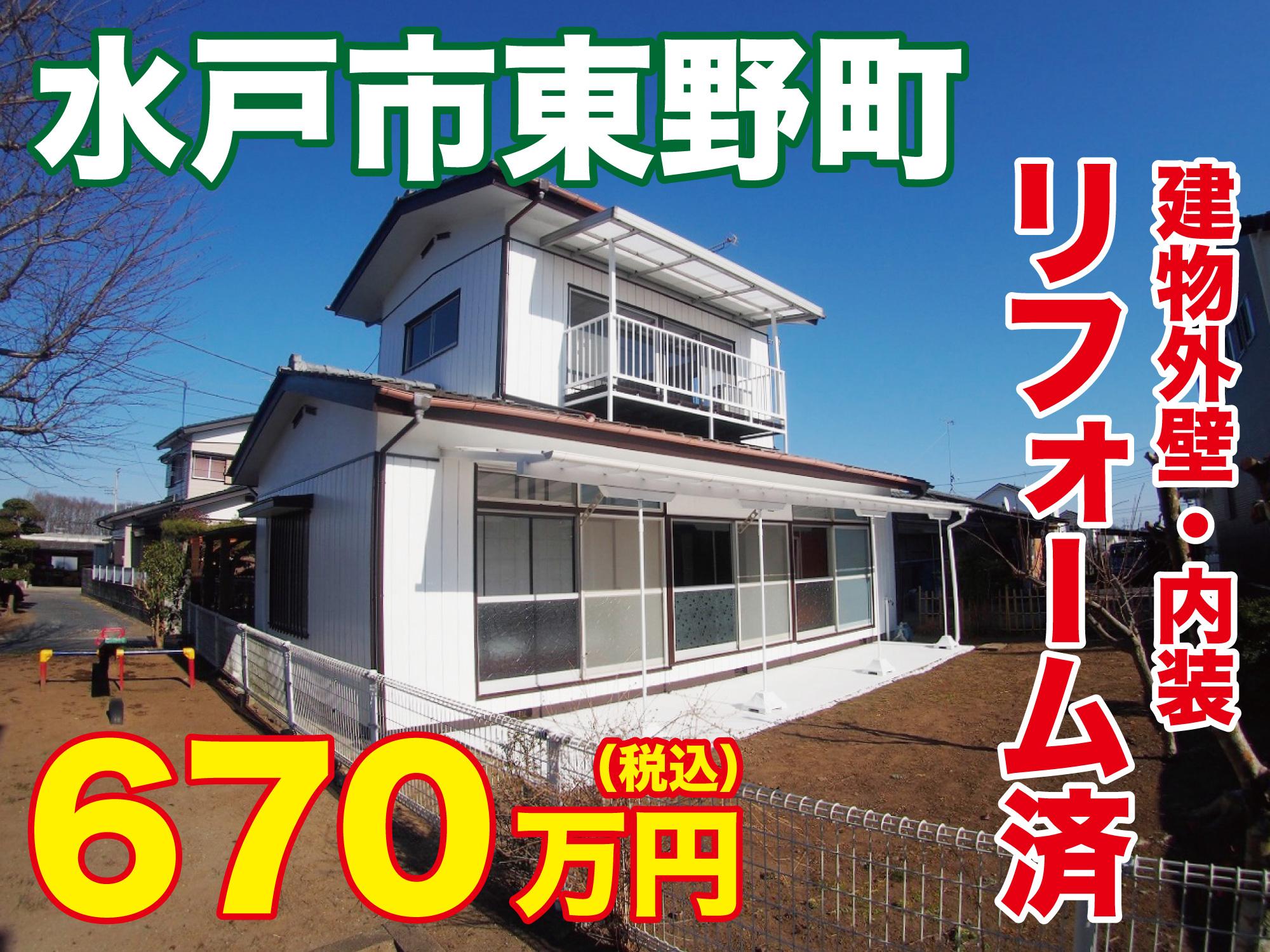 東野町サムネイル