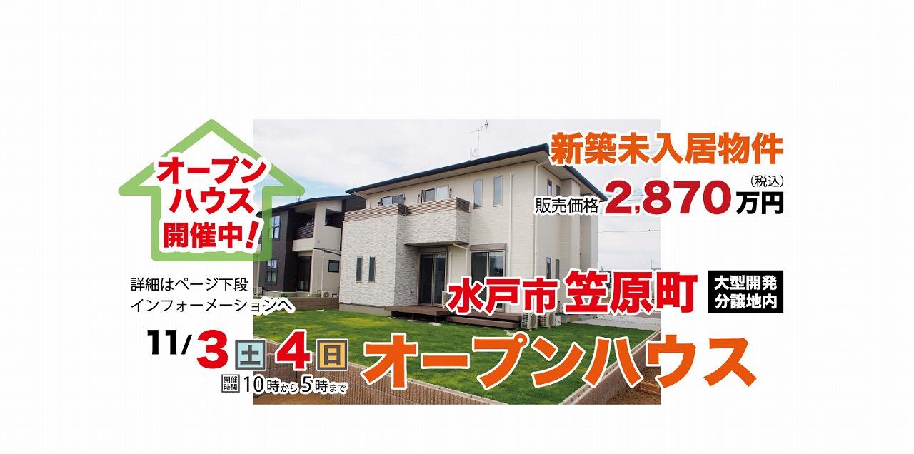 11月3日笠原オープンハウス