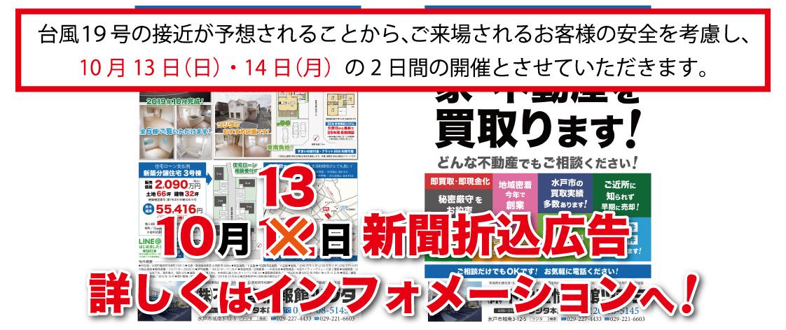 2019年10月12日新聞折込広告のお知らせ②2